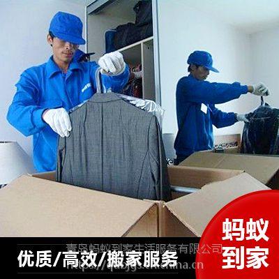 蚂蚁搬家优惠服务 长途家庭搬家 免费咨询0532-83653077
