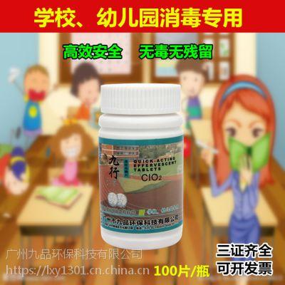 九行学校消毒片 幼儿园教室宿舍地板桌椅图书馆消毒灭菌剂、预防病菌传播 食品级