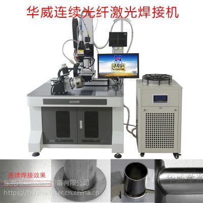 华威激光连续光纤激光焊接机 焊接平滑美观 无需处理 低功率 高效益