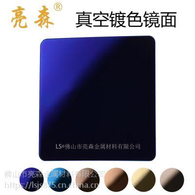 亮森不锈钢真空电镀紫罗兰境面表面处理家居装饰材料 可按要求定