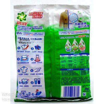 碧浪洗衣粉1.6kg低粘速溶去污渍厂家直销