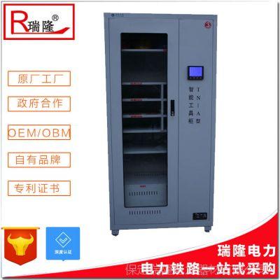 智能型工具柜l工具柜瑞隆安全工具柜电力安全工具柜厂家直销