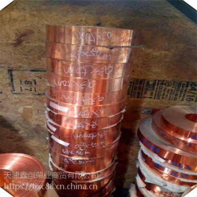 重庆压延紫铜带0.5*300 紫铜箔 铜皮 今日价格 武汉批发采购