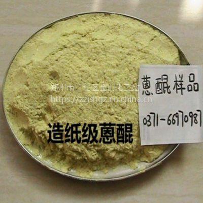 供应银山牌氧化法一级品蒽醌 造纸蒽醌蒸煮剂
