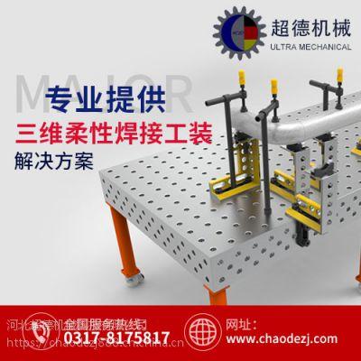 南京柔性三维组合焊接工装平台哪家好?超德为您服务