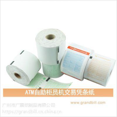 热敏纸印刷厂家 定做卷装三防热敏打印纸印刷收银小票纸 广东广州