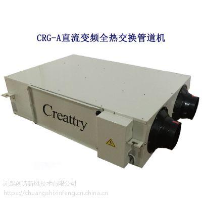 美国创诗 CRG-300/A直流变频全热交换管道新风系统 无锡新风厂家招商