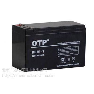 OTP电池6FM-50/12v50ah厂家价格