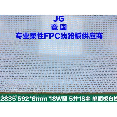 2835单面白板软板 18W圆5并18串 柔性线路板