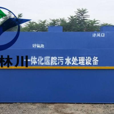 商丘市小型口腔诊所污水处理一体化环保消毒设备yklc污水处理厂家