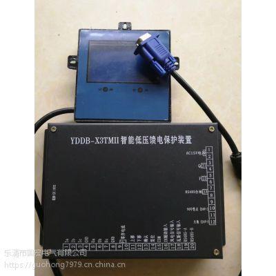 供应YDDB-X3TMII智能低压馈电保护装置