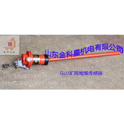 矿用堆煤传感器GUJ15 皮带保护装置用堆煤传感器厂家销售金科星