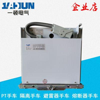 KYN28-12/GL隔离手车 PT手车 避雷器手车 熔断器手车高压真空断路器