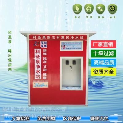 惠民净水站 河北市场招商-加盟-售水机-净水器-售水机生产-惠民健康净水站0.5-1万元每轻松赚几万