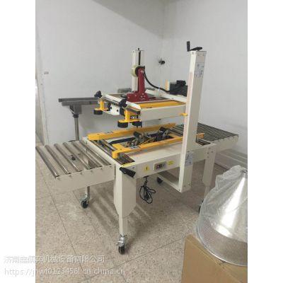 低价供应自动胶带封箱机鼎冠淘宝纸箱封箱机滁州封箱打包机