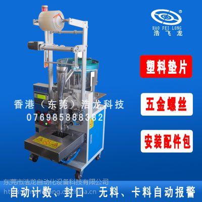 供应小型颗粒计数包装机 螺丝包装机 五金零配件混合自动点数包装机
