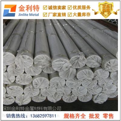 国标7075铝圆棒 小直径铝合金棒料规格