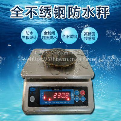 四川30公斤不锈钢防水电子秤(桌称)