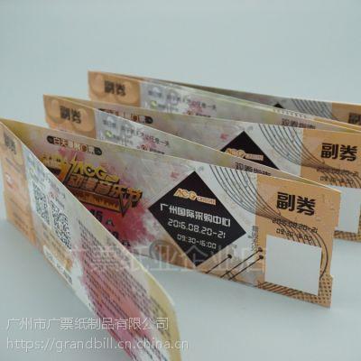 门票尺寸,印刷动漫音乐节门票入场劵,定做卷筒装折叠式