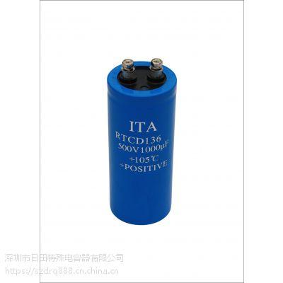 500V560UF电容-螺栓电解电容-牛角电解电容-滤波电容器-ITA日田电容器
