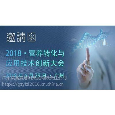 会议预告 | 2018年6月28-30日营养转化与应用技术创新大会--广州大健康产业展会