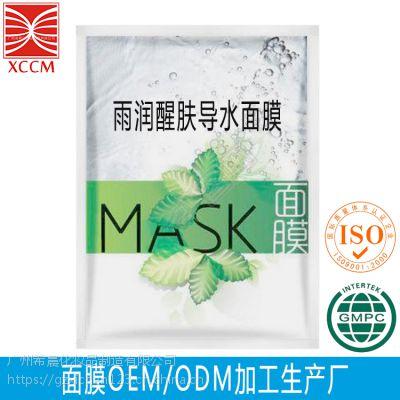 广州氨基酸补水美白面膜oem保湿面膜代工厂化妆品oem加工厂家定制
