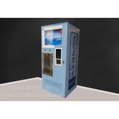 售水机,西菱电器(图),倚兰自动售水机