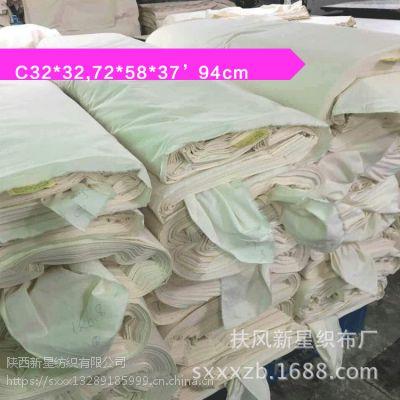 纯棉坯布C32*32,72*58*37 94cm孝衣孝服寿衣衬布里布口袋布厂家直销