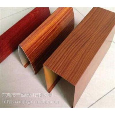木纹铝方通、宝盈建材、木纹铝方通u型