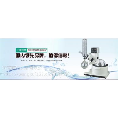 上海亚荣防爆10L旋转蒸发仪RE5210A