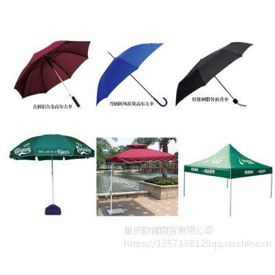供应重庆太阳伞,重庆太阳伞定做,重庆太阳伞批发,重庆太阳伞厂家,重庆太阳伞价格