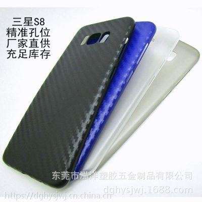 三星Galaxy S8碳纤纹手机套 G9500超薄磨砂PP手机壳 纤薄保护套