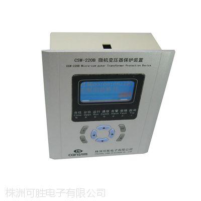 湖南株洲可胜CSW-220B微机变压器保护装置cans可胜厂家直销