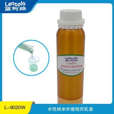 水性纳米外墙纯丙乳液 耐侯性好 粘度800-2000CPS 蓝柯路L-9020W厂家进口涂料树脂