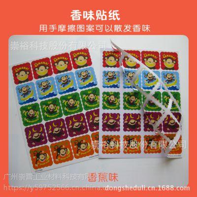 广州崇裕 长效微香 摩擦型香味油墨 水性丝印油墨厂家直销