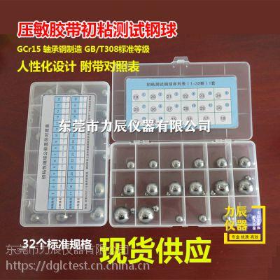 特价 初粘力测试钢球 胶粘测试钢球 粘性试验钢球 GB/T4852-2002