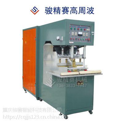 骏精赛供应小型高周波热合机 C型自动化熔接机 15KW自带滚筒装置快速成型设备