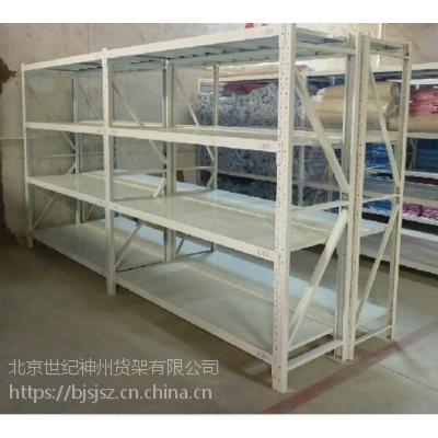 厂家直销北京世纪神州货架轻中重型仓库库房仓储货架