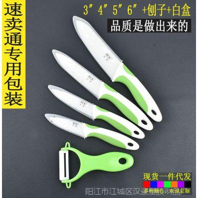 批发零售 厨房五件套装陶瓷刀 水果刀 礼品厨房刀具 陶瓷刀套装
