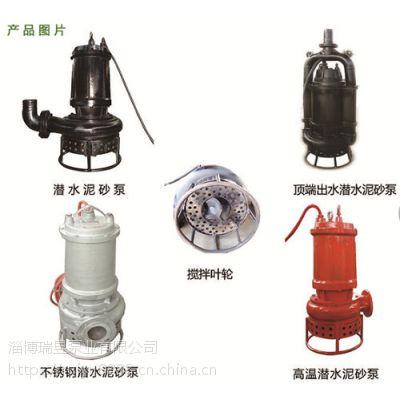 泵城直供-高温粉煤灰泵,140度电动潜水粉煤灰泵