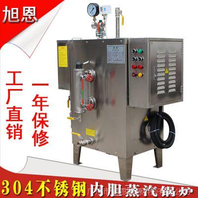 旭恩36KW电加热蒸汽发生器 全自动不锈钢蒸汽机电蒸汽锅炉