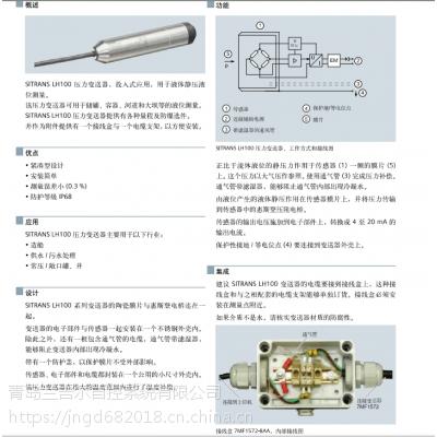 7MF1572-1DA10,西门子液位变送器 带接线盒