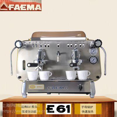 Faema飞马E61半自动咖啡机商用/意式 双头电控 原装进口包邮