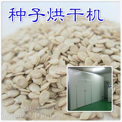 供应中大型种子空气能烘干机 空气源热泵烘干设备
