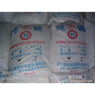 东莞樟木头工业纯碱、黄江双环牌碳酸钠的性质、桥头纯碱的用途