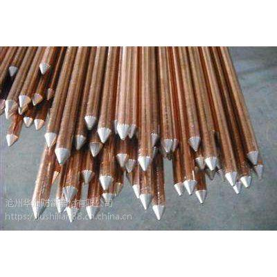 辽宁沈阳华灿铜包钢接地棒厂家生产华灿铜包钢接地棒