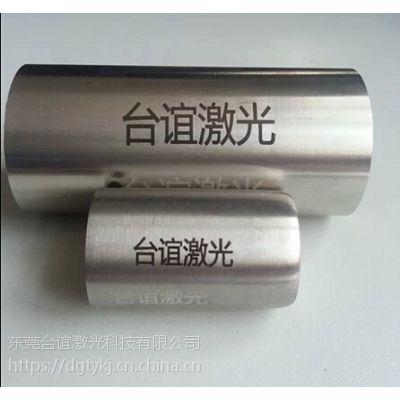 东莞台谊供应铣刀专用激光镭射机