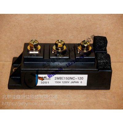 供应富士IGBT模块 2MBI150NC-120 2MBI150U4H-120-50