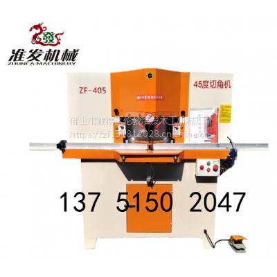ZF-405 高速精密45°双头锯 铝型材专用切角机45度切角机