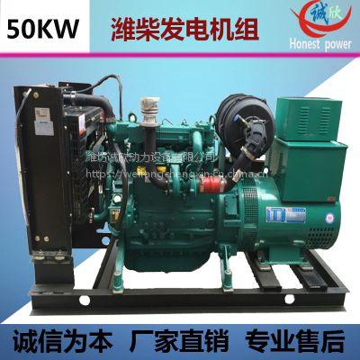 潍柴50KW发电机组 带静音箱 电子调速 油耗低 现货供应